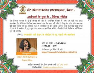 webinar-of-department-of-hindi
